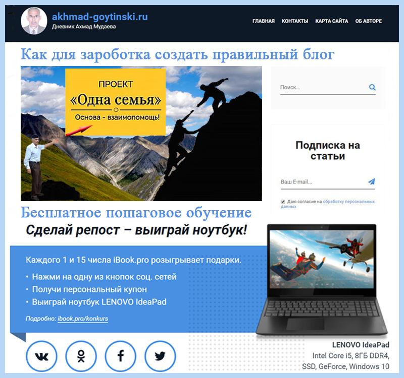 Приз Ноутбук LENOVO IdeaPad