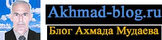 Akhmad-blog.ru